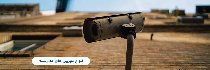 انواع-دوربین-مداربسته