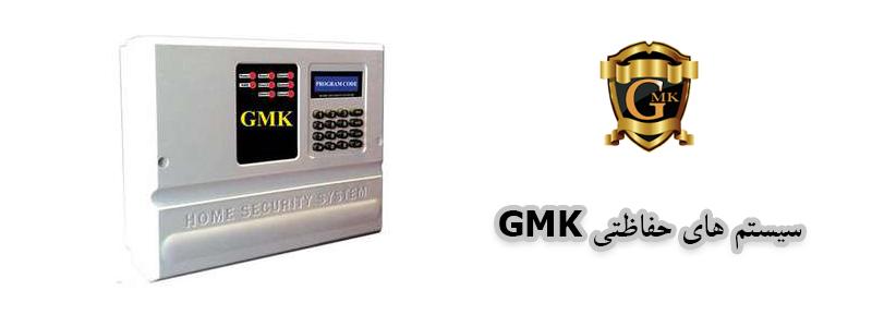دزدگیر اماکن GMK